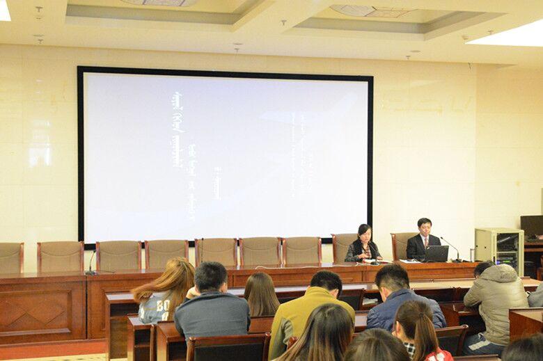 呼和浩特民族学院团委举办 文化与旅游 专题讲座