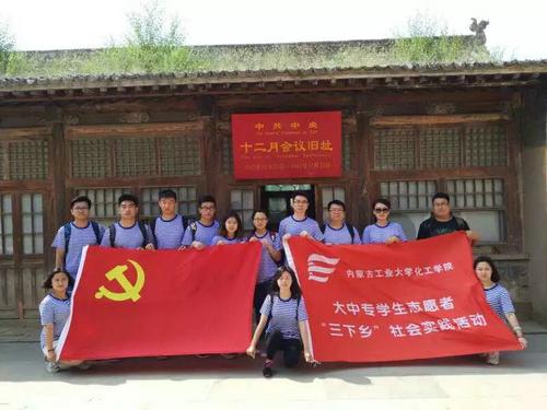 共筑中国梦 2016年内蒙古自治区大中学生长征精神宣传团暑期社会实