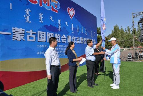 蒙古国博览会青年志愿者誓师大会在呼和浩特举行