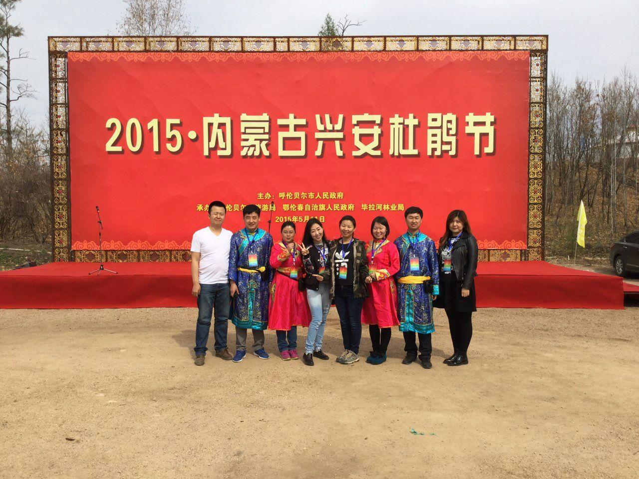 """呼伦贝尔市鄂伦春旗志愿者助力""""2015·内蒙古"""