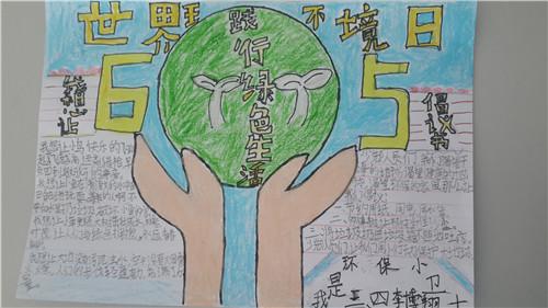 """锡林郭勒盟东乌珠穆沁旗第二小学少先队开展""""践行绿色生活""""手抄报比赛"""