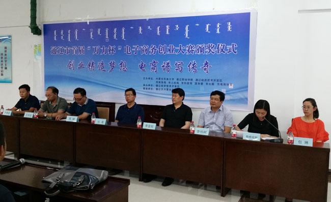 内蒙古民族大学团委联合通辽经济技术开发区举办 万力杯 电子商务创