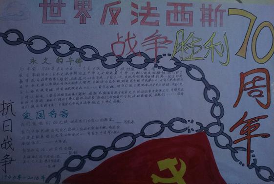 人民抗日战争暨世界反法西斯胜利70周年手抄报展示活动